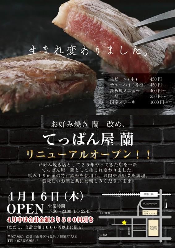 鉄板焼きレストランのリニューアルチラシデザイン