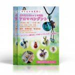 アロマペンダントの展示・販売イベントのチラシデザインを作成しました。