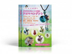 アロマペンダントの展示・販売イベントのチラシ見本