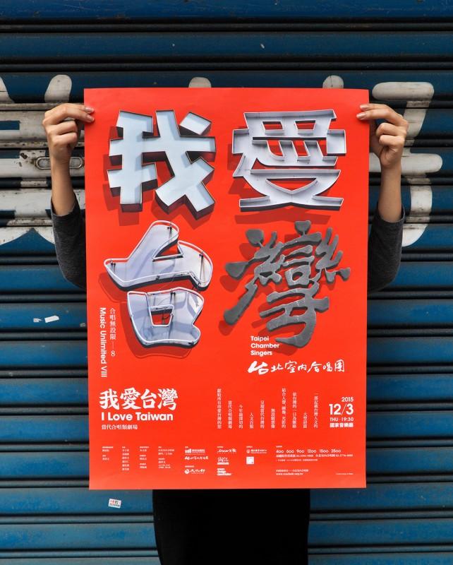 台湾のコンサートのポスターデザイン