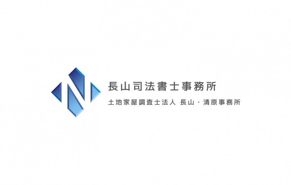 司法書士事務所のロゴデザイン