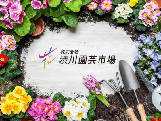 園芸・花木卸企業のロゴ制作例