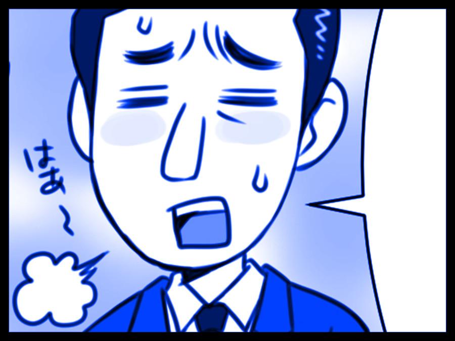 デザイナー漫画〜このままでいいのか?〜