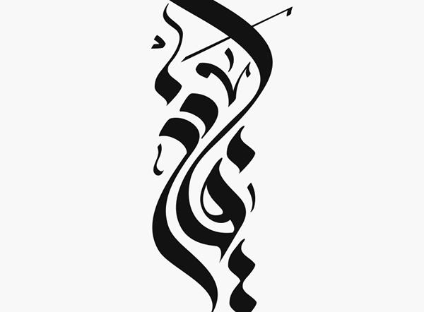 アラブの伝統を感じるロゴ作成例