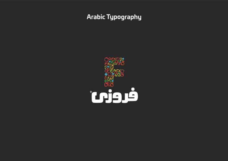 アラビア語版のロゴデザイン