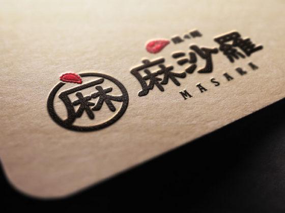 汁なし担々麺の店舗ロゴ作成例