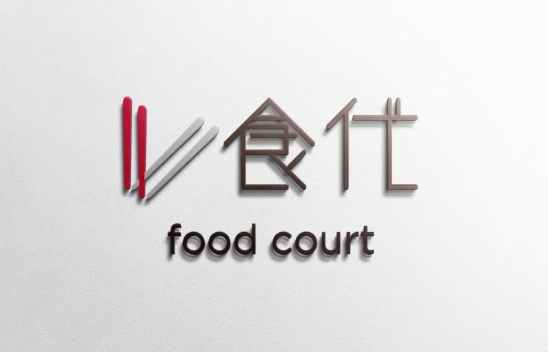 中国のフードコートのロゴ作成例