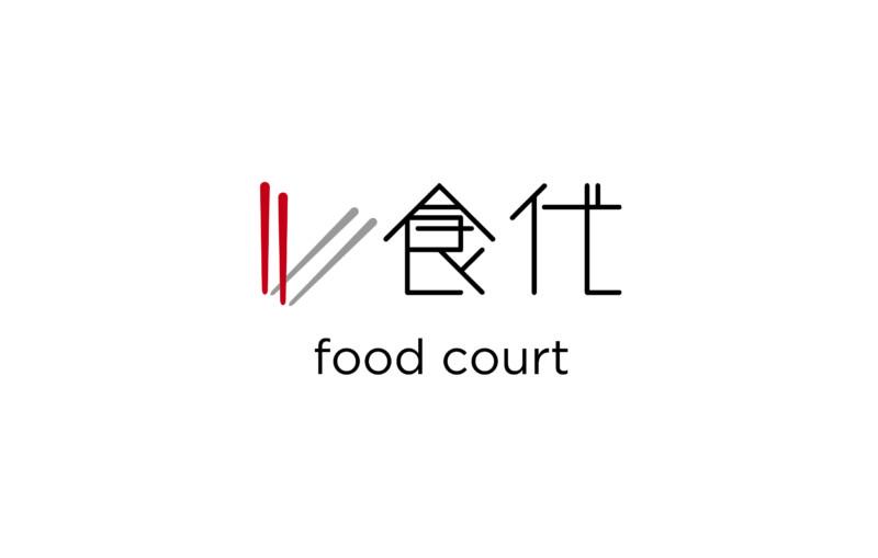 中国のフードコートのロゴマーク