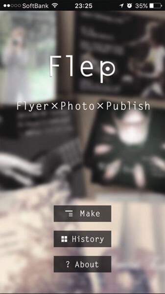 デザインアプリFlep