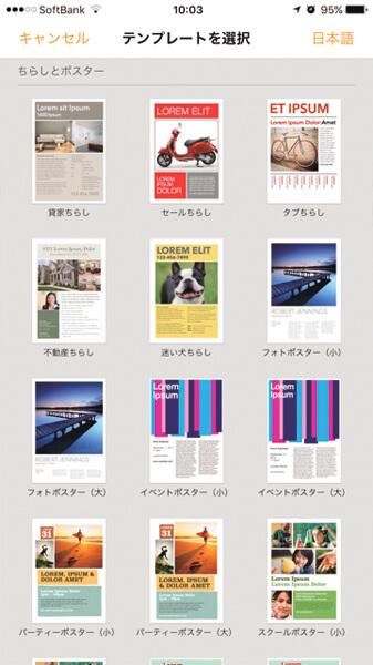 pagesのデザインテンプレート
