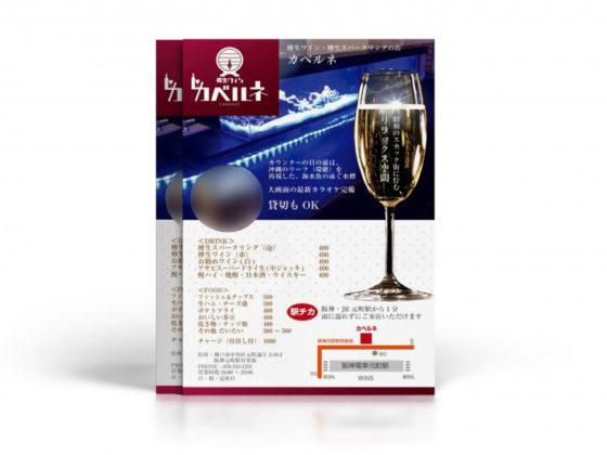 樽生ワインバーのチラシデザイン