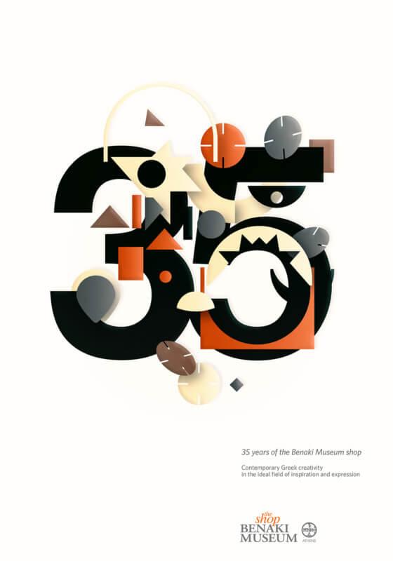 ベナキミュージアムの記念ポスターデザイン3