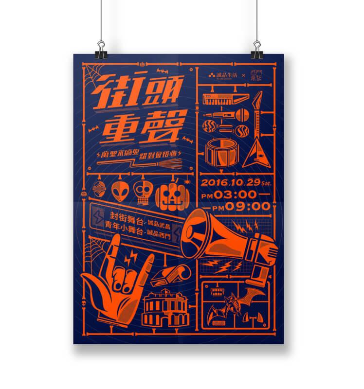 ハロウィンストリートフェスのポスターデザイン