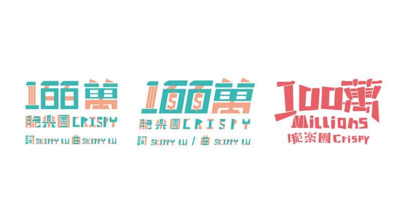バンドの楽曲ロゴデザイン