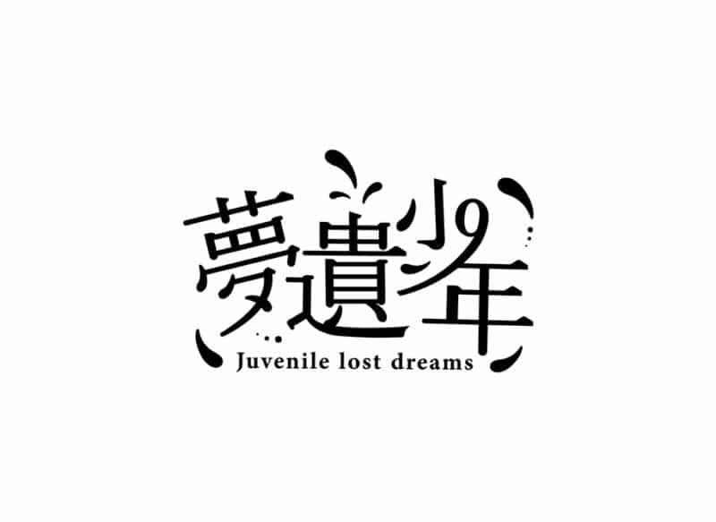 物悲しさを湛えた漢字ロゴ