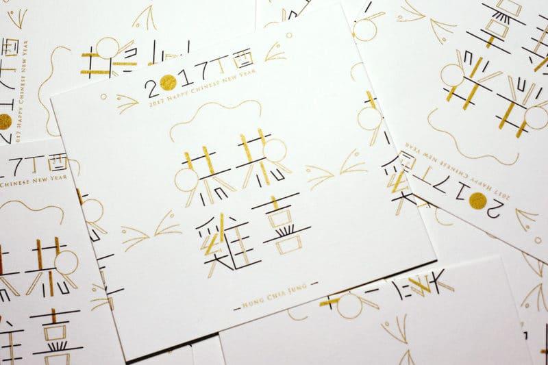 年賀状向けのロゴデザイン作成例4