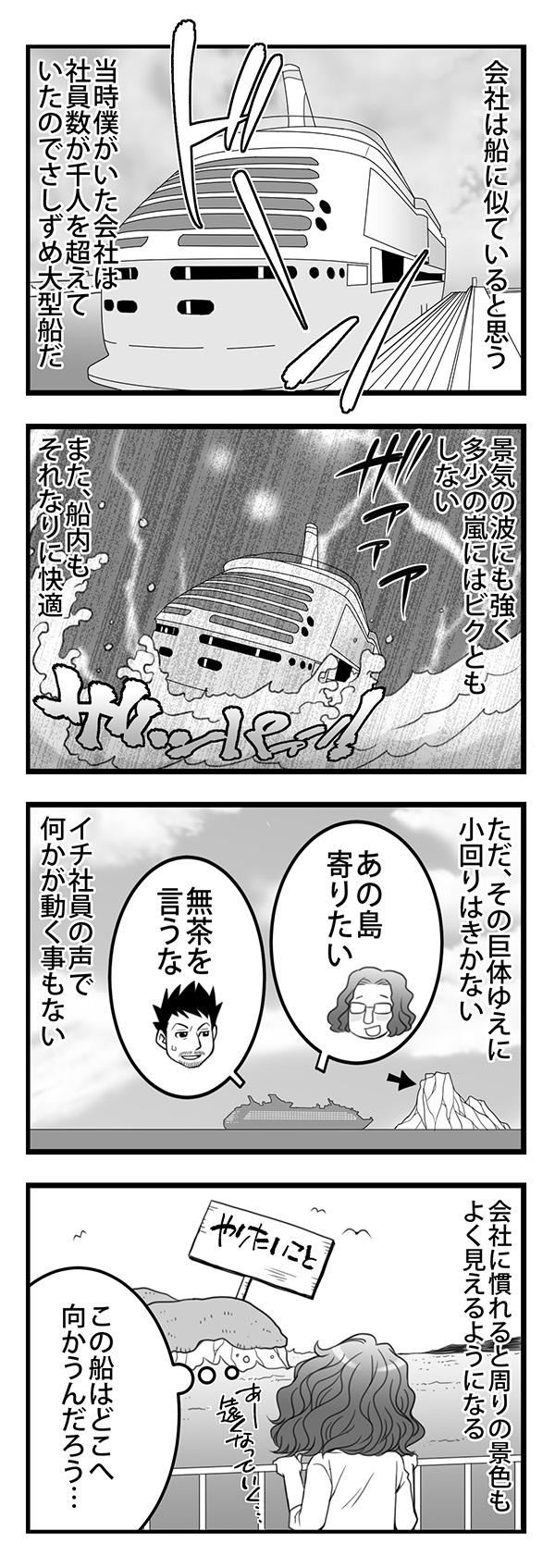 【漫画 頑張れデザイナー】第20話