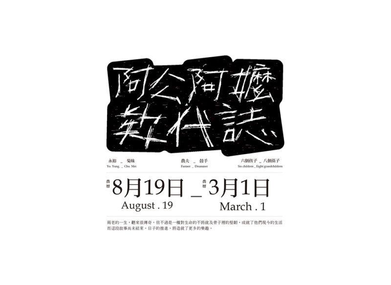 漢字ロゴ制作例1