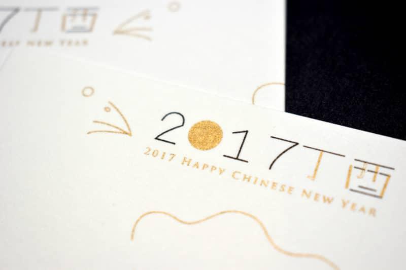 年賀状向けのロゴデザイン作成例3