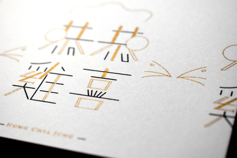 漢字を使った美しいフォルムが魅力的なロゴデザイン