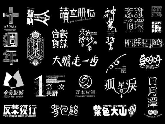 漢字を巧みに使ったロゴデザインたち
