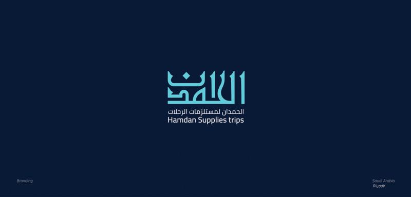 アラビア語を用いたブランドロゴ4