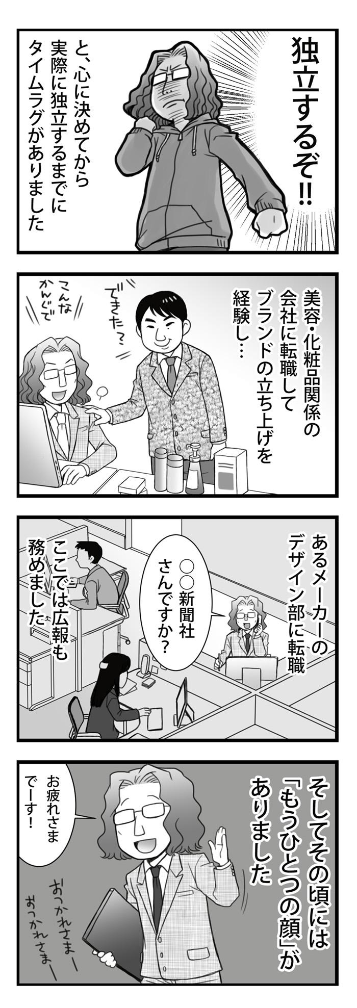 漫画 頑張れデザイナー21