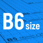 B6サイズとは