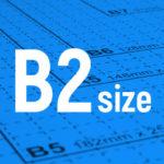 B2サイズとは