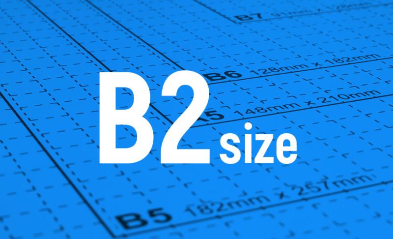 用紙サイズ-B2