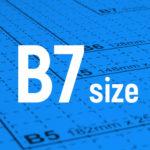 B7サイズとは