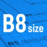 B8サイズとは