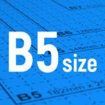 B5サイズとは