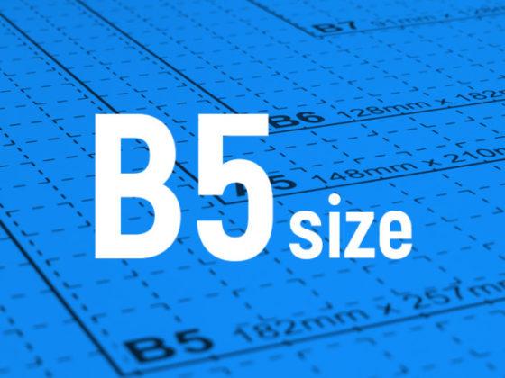 用紙サイズ-B5
