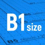 B1サイズとは