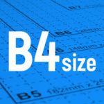 B4サイズとは