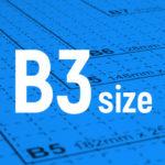 B3サイズとは