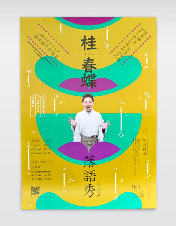 落語のポスターデザイン
