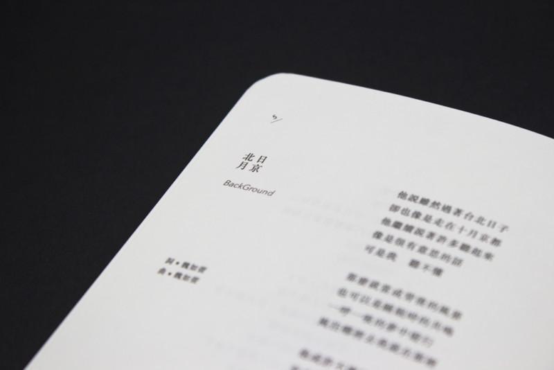 歌詞カードデザイン1