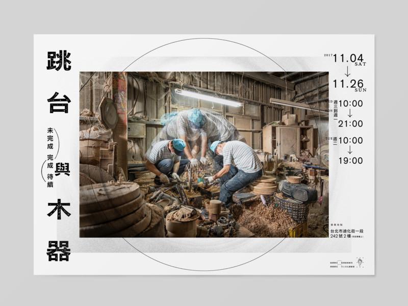 台北の展示会ポスターデザイン