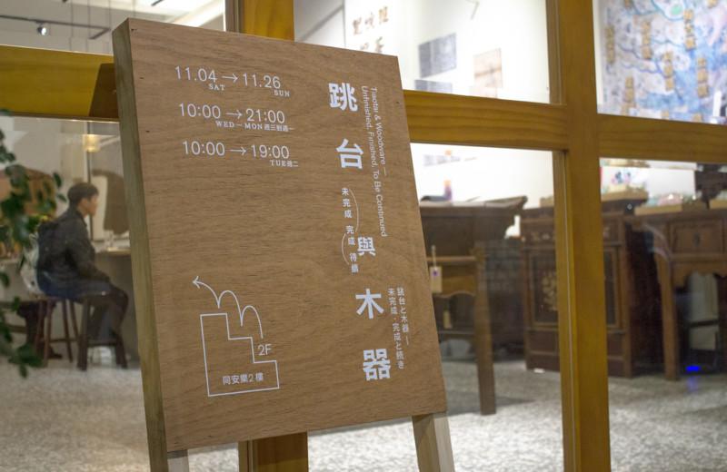 展示会の看板デザイン作成例