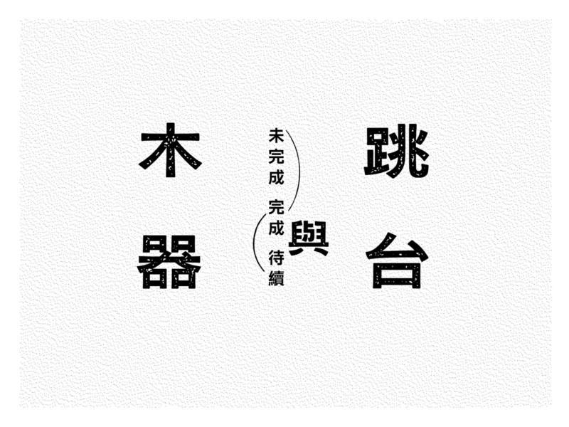 展示会のタイポグラフィのデザイン