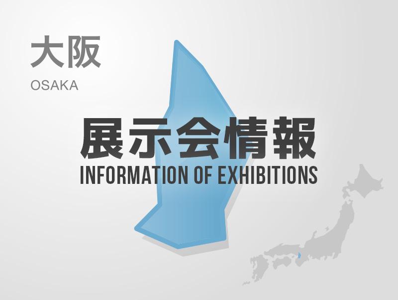 大阪府 - 展示会情報