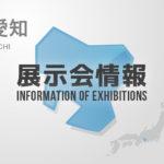 【展示会情報】メッセナゴヤ | 顧客・分野開拓を狙える展示会