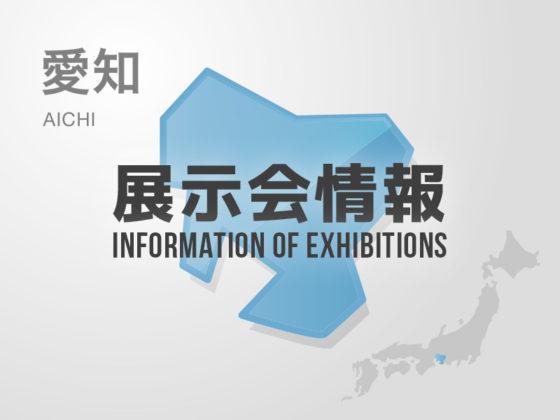 愛知県 - 展示会情報