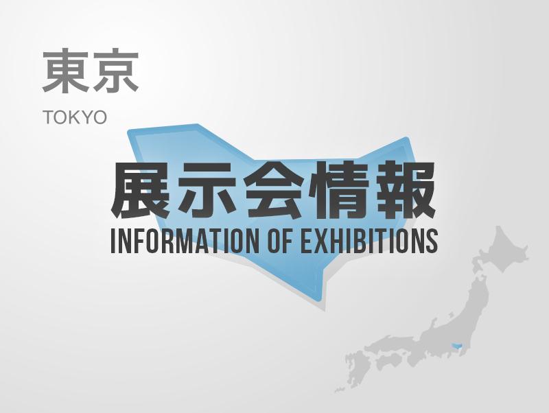 東京都 - 展示会情報