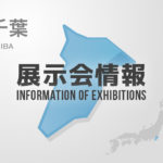 【展示会情報】モバックショウ  | 「パン」と「製菓」に関する展示会