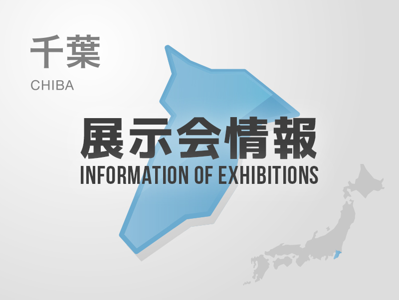 千葉県 - 展示会情報