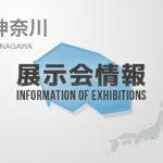 【展示会情報】ジャパントラックショー 日本最大級のトラック関連展示会