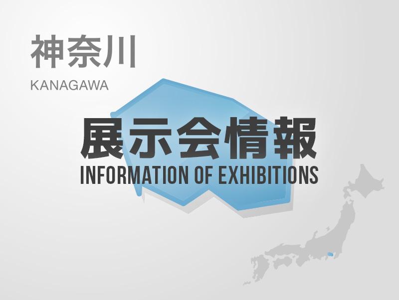 神奈川県 - 展示会情報